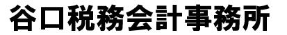 税理士事務所|谷口税務会計事務所|福岡市博多区・福岡市近郊で税理士をお探しなら是非ご相談下さい!