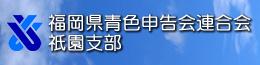 福岡県青色申告会連合会祇園支部
